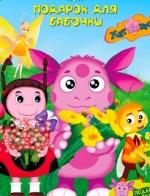 Смотреть онлайн Три кота 1 сезон 25 серия в озвучке